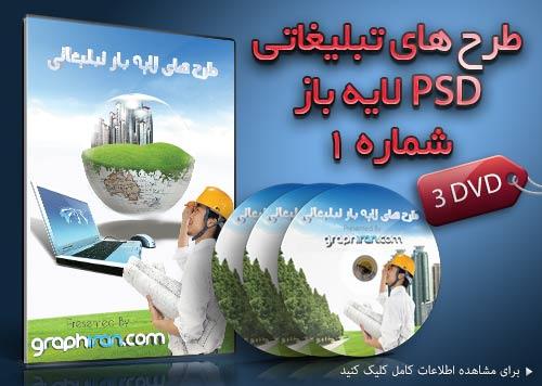 طرح های تبلیغاتی PSD