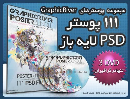 پوسترهای سایت GraphicRiver
