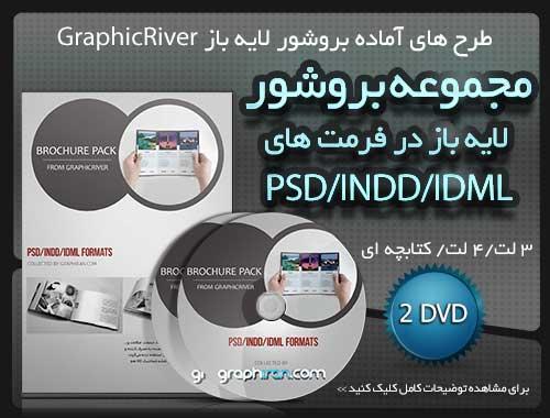 خرید بروشورهای آماده تبلیغاتی
