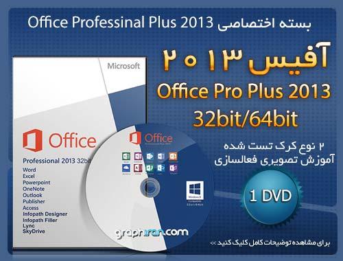 خرید مجموعه Office Plus 2013