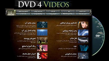 خرید پستی آموزش رازهای فتوشاپ فارسی