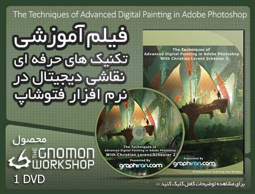 فیلم آموزش نقاشی دیجیتال با فتوشاپ