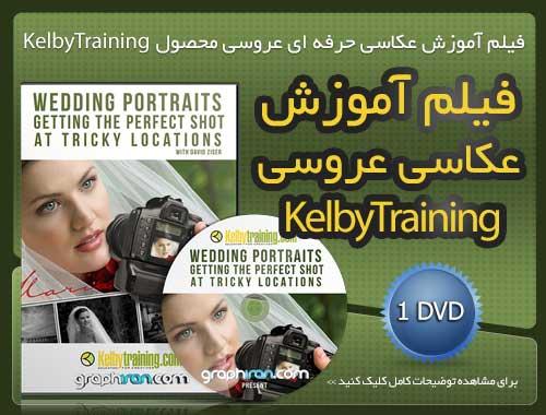 خرید فیلم آموزش عکاسی عروسی