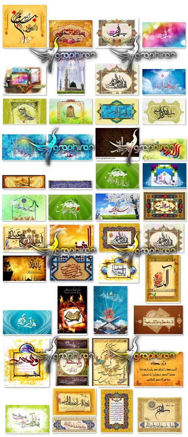 خرید بنر و پوستر با موضوع الله و قرآن کریم