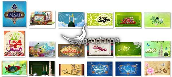 بنر و پوستر حضرت محمد (ص)