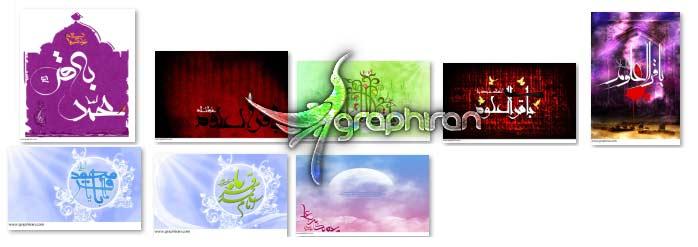 بنر و پوستر امام باقر (ع)