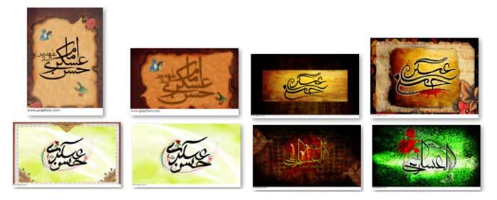 بنر و پوستر امام حسن عسگری (ع)