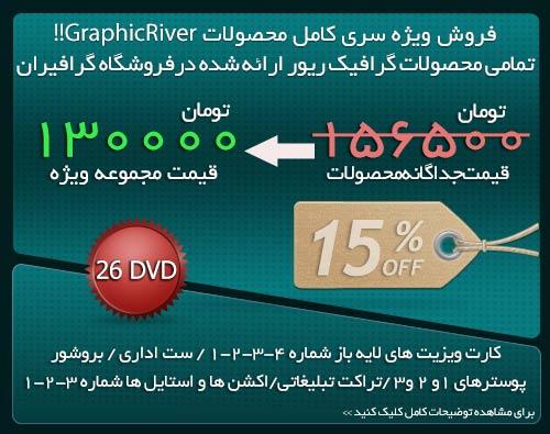 خرید مجموعه GraphicRiver