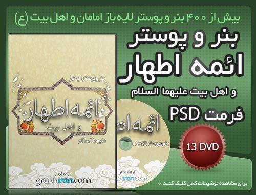 خرید پستی بنر و پوستر امامان PSD