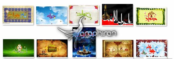 بنر و پوستر امام جواد (ع)