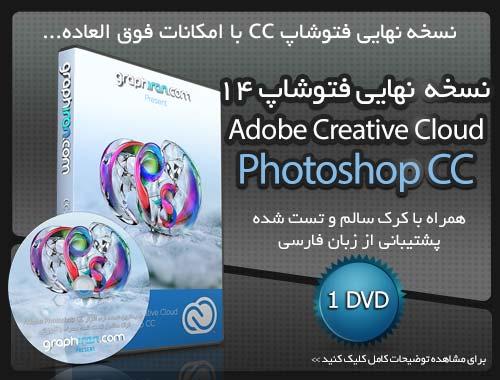 خرید پستی Adobe Photoshop CC