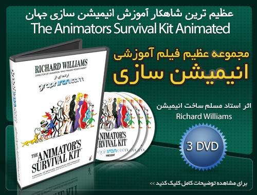 خرید پستی فیلم آموزش انیمیشن سازی