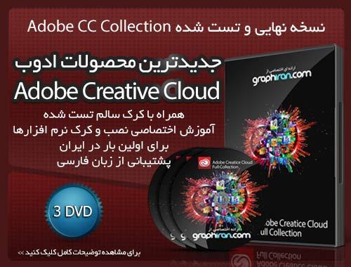 خرید پستی سری کامل Adobe CC Collection