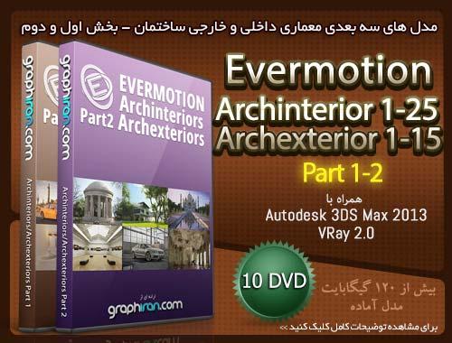 خرید پستی مدل های Archinteriors و Archexteriors