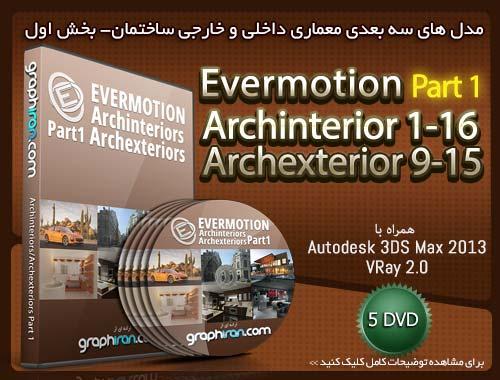 خرید مدل های Archinterior Archexterior