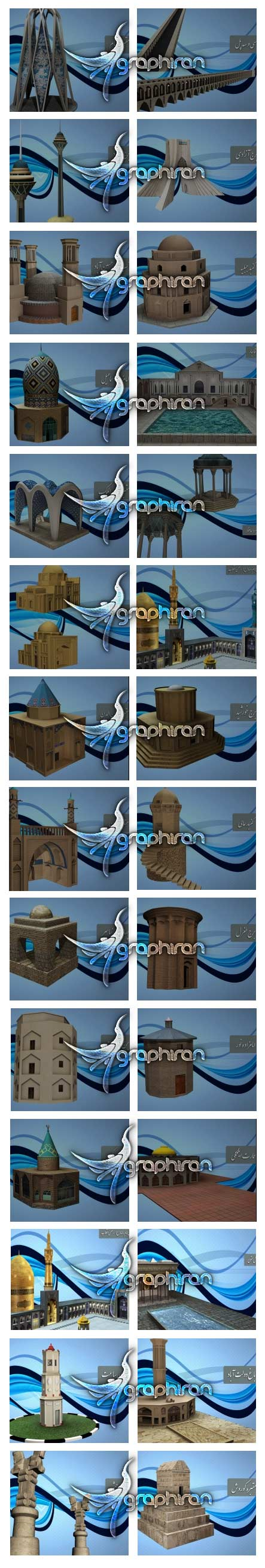 مدل های سه بعدی بناهای تاریخی ایران