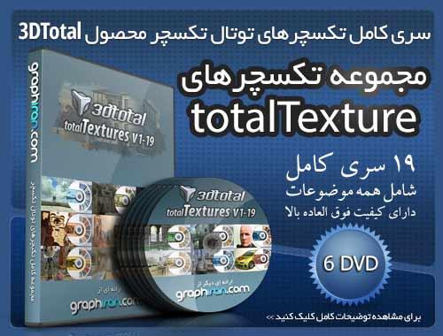 خرید تکسچرهای TotalTextures