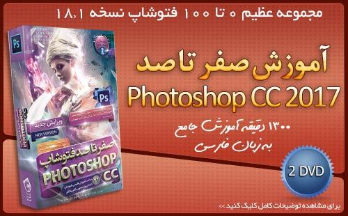 آموزش فارسی فتوشاپ