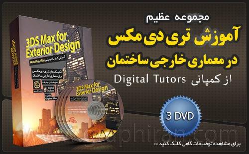 آموزش فارسی جامع تکنیک های 3Ds Max برای معماری و طراحی خارجی ساختمان