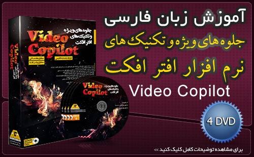 آموزش جلوه های ویژه افترافکت video copoliot