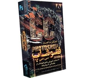 خرید پستی مجموعه آموزش جامع صفر تا صد فتوشاپ CC به زبان فارسی