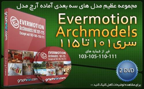 خرید مدل های Archmodels سری 101 تا 115