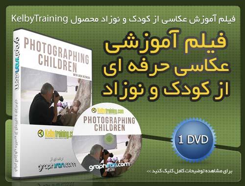 فیلم آموزش عکاسی از کودک و نوزاد