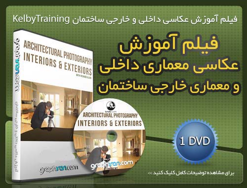 فیلم آموزشی عکاسی معماری داخلی و خارجی ساختمان
