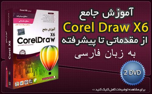 آموزش نرم افزار Corel Draw به زبان فارسی