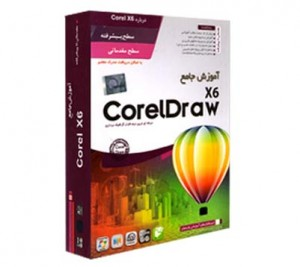 خرید پستی آموزش جامع Corel Draw X6 زبان فارسی از مقدماتی تا پیشرفته