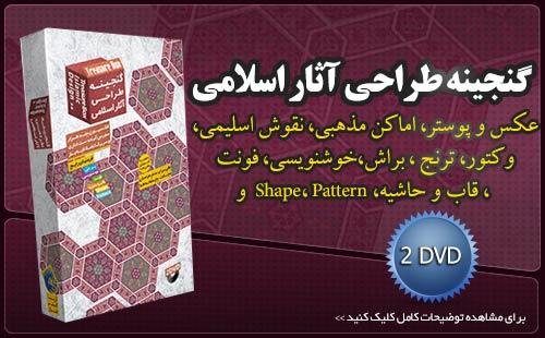 گنجینه طراحی آثار اسلامی