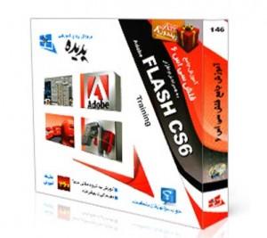 خرید پستی آموزش جامع نرم افزار Flash CS6 به زبان فارسی