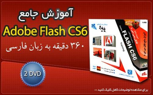 آموزش جامع Flash CS6