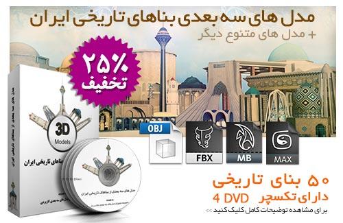 خرید مدل های سه بعدی بناهای تاریخی ایران