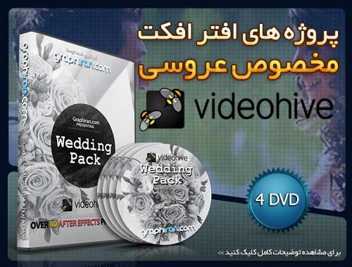 خرید پروژه های افتر افکت عروسی