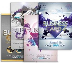 خرید پستی سری کامل کارت ویزیت های شماره ۱ – ۲ – ۳ – ۴ با تخفیف ویژه