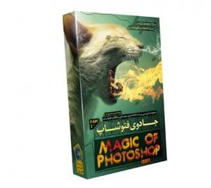 خرید پستی مجموعه آموزشی جادوی فتوشاپ زبان فارسی – پارت ۱