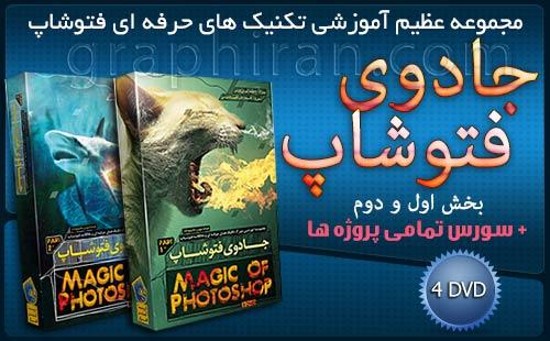 آموزش فتوشاپ زبان فارسی