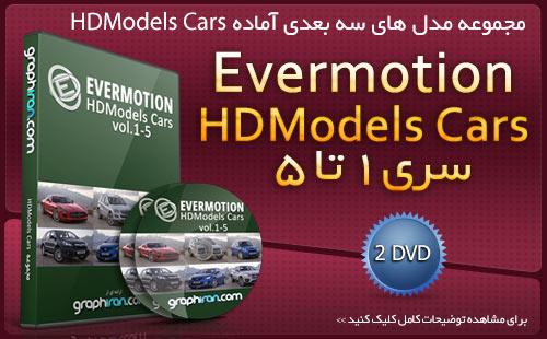 خرید مجموعه مدل های HDModels Cars