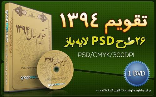 طرح PSD لایه باز تقویم سال 1394