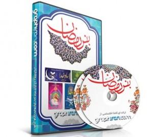 خرید مجموعه بنرهای آماده ماه رمضان و عید فطر PSD لایه باز