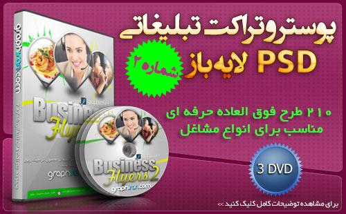 طرح آگهی و تراکت تبلیغاتی