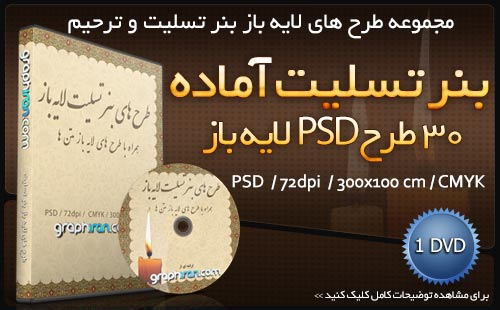 طرح PSD لایه باز بنر تسلیت