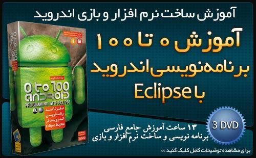 آموزش صفر تا صد برنامه نویسی و بازی سازی اندروید با Eclipseصفر تا صد برنامه نویسی اندروید