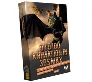 آموزش صفر تا صد انیمیشن سازی در ۳ds Max به زبان فارسی