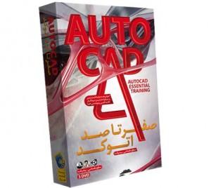 آموزش فارسی صفر تا صد AutoCAD نرم افزار نقشه کشی و مهندسی