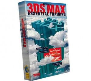آموزش صفر تا صد نرم افزار Autodesk 3DS Max به زبان فارسی