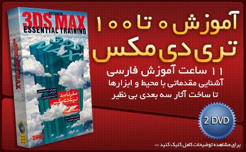 آموزش فارسی صفر تا صد نرم افزار تری دی مکس