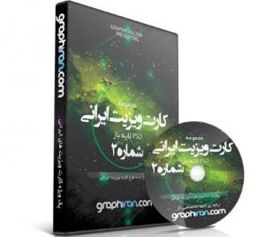 خرید طرح های کارت ویزیت های ایرانی PSD لایه باز – شماره ۲
