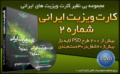 خرید مجموعه کارت ویزیت های ایرانی مشاغل PSD لایه باز